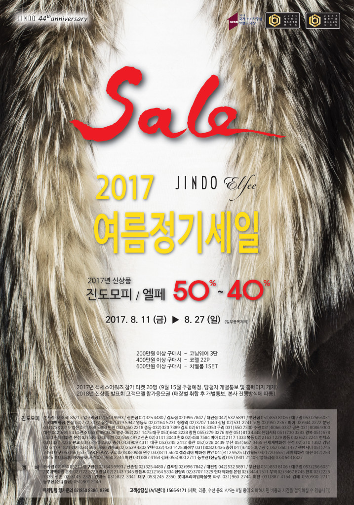 2017 JINDO ELFEE 여름정기세일_s13